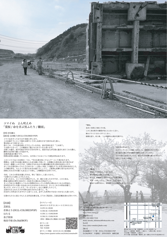 「葉桜/命を弄ぶ男ふたり/驟雨」