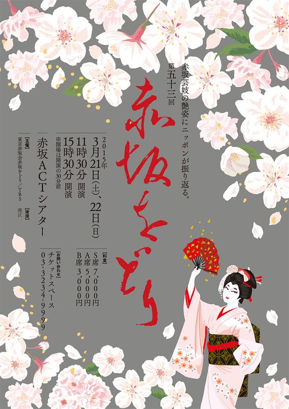 第五十三回 赤坂をどり ~赤坂芸妓の艶姿にニッポンが振り返る~
