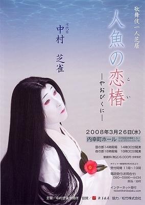 人魚の恋椿(こい)-やおびくに-
