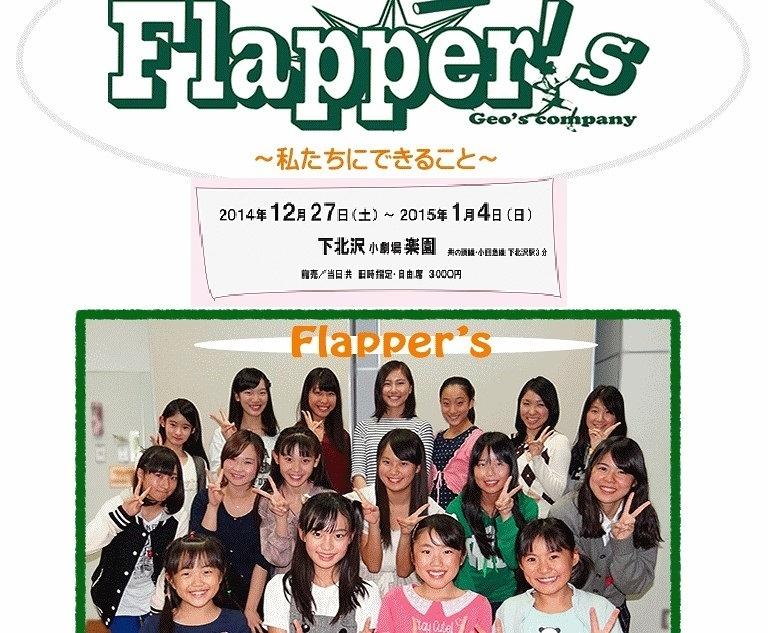 Flapper's 私たちにできること