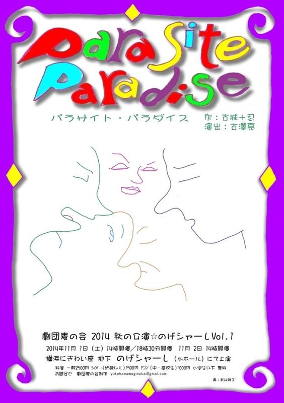 パラサイト・パラダイス