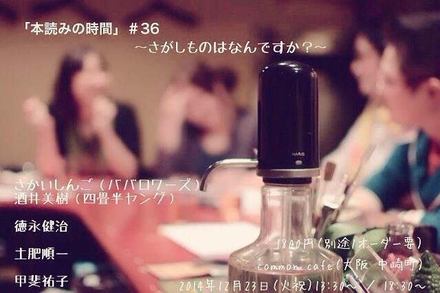 「本読みの時間」#36 〜さがしものはなんですか?〜