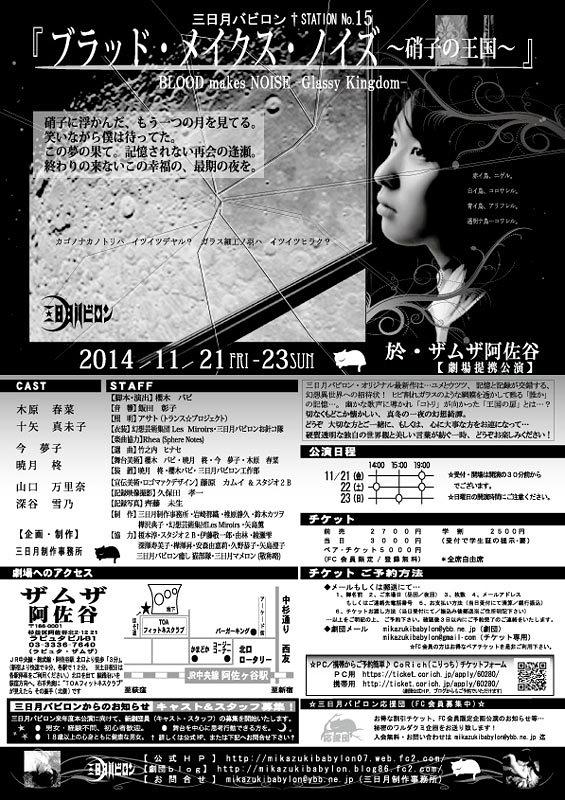 ブラッド・メイクス・ノイズ~硝子の王国~