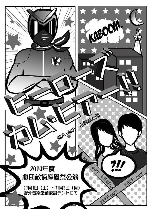 ヒーローズ・カム・ヒアー!!
