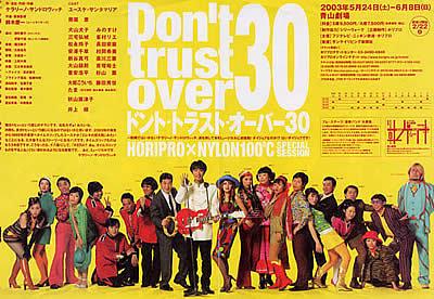 ドント・トラスト・オーバー30