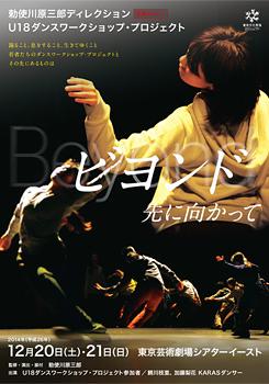 勅使川原三郎ディレクション U18ダンスワークショップ・プロジェクト 『ビヨンド 先に向かって』