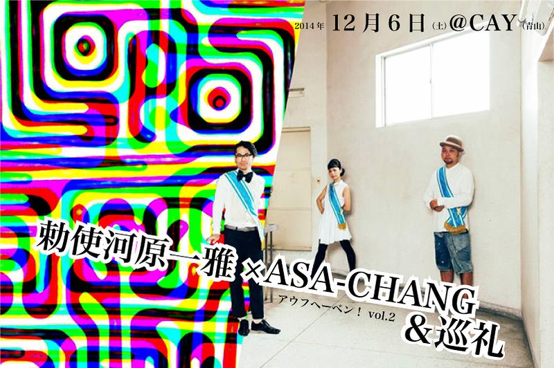 アウフヘーベン vol.2 勅使河原一雅×ASA-CHANG&巡礼