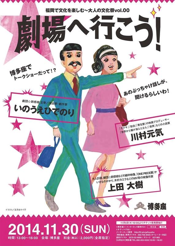 トークイベント「劇場へ行こう ~大人の文化祭~」