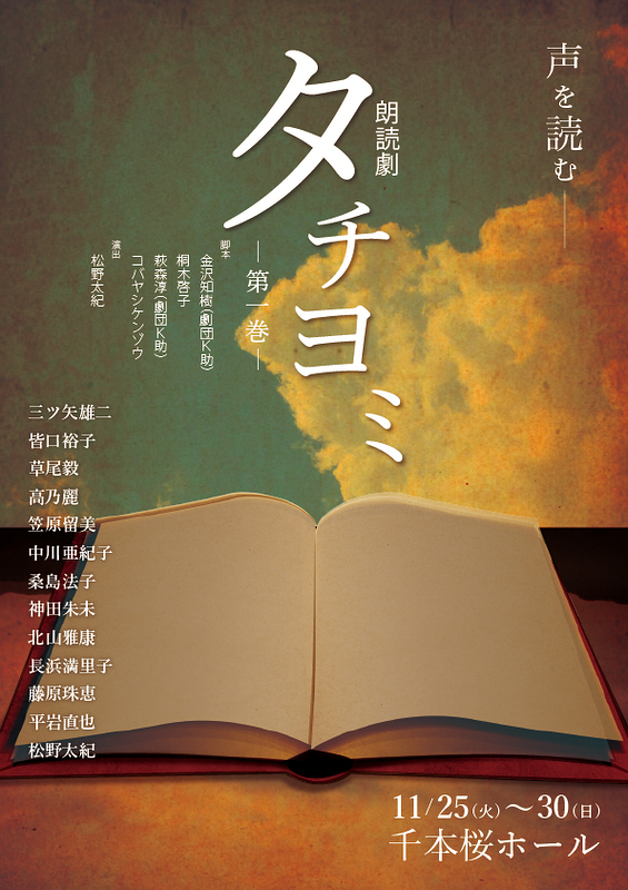 朗読劇『タチヨミ』第1巻