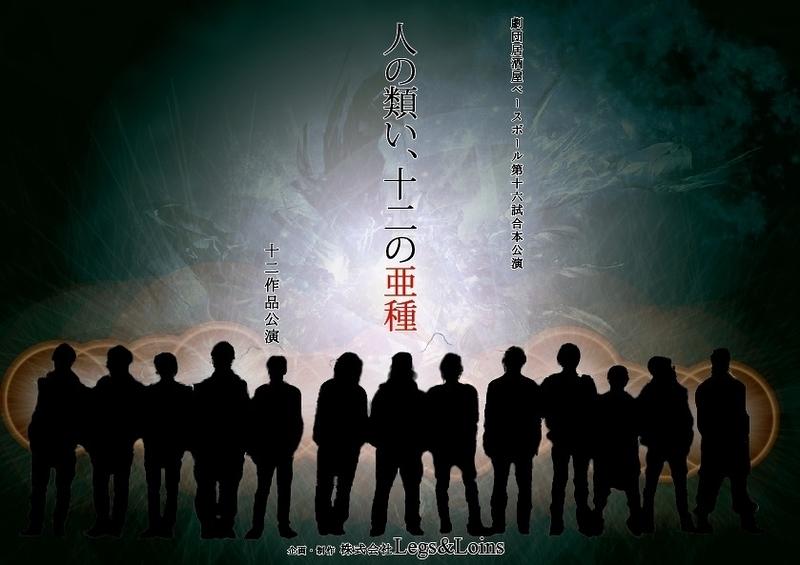 人の類い、十二の亜種(後半)