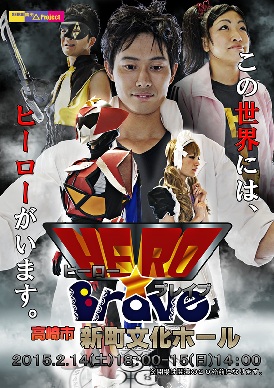 HERO☆Brave