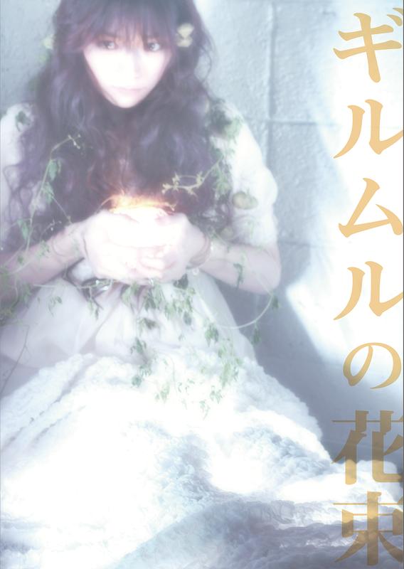 ギルムルの花束