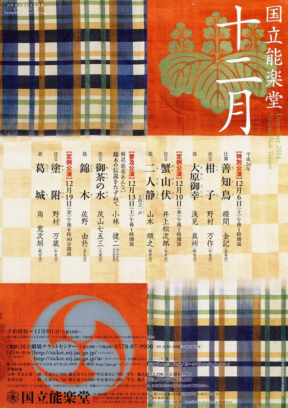 12月普及公演 御茶の水・錦木