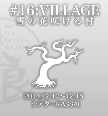 人狼 ザ・ライブプレイングシアター #16:VILLAGE IX