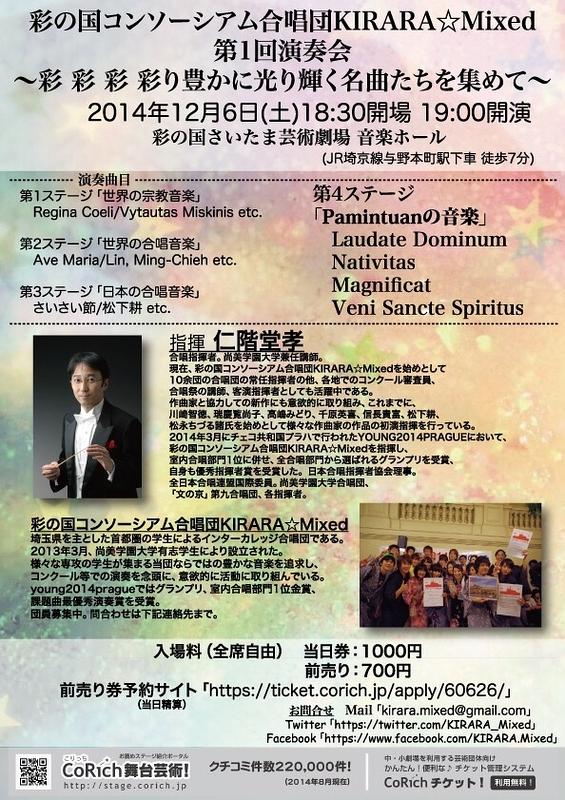 彩の国コンソーシアム合唱団KIRARA☆Mixed 第1回演奏会