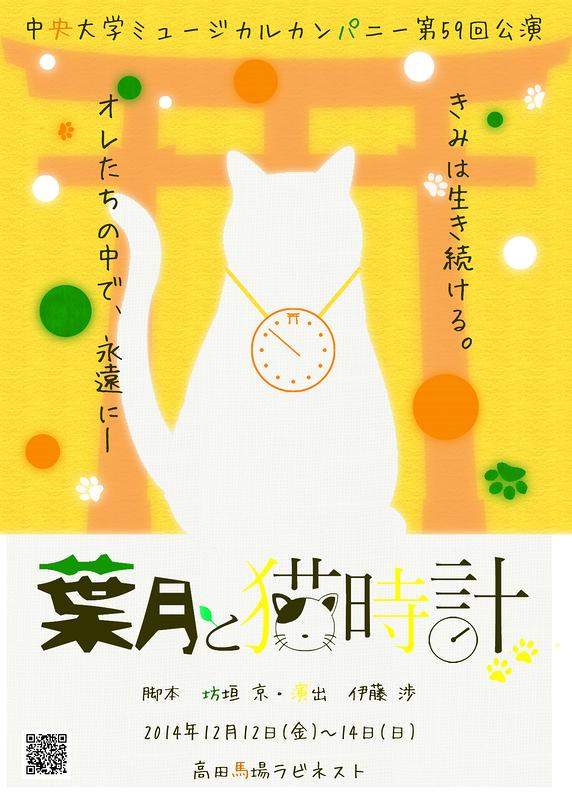 葉月と猫時計