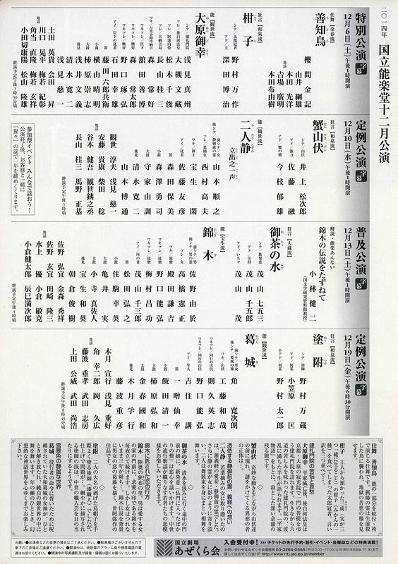12月定例公演 蟹山伏・二人静