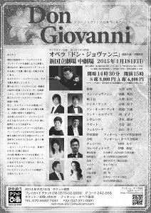 オペラ「ドン・ジョヴァンニ」全2幕