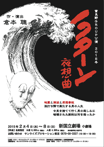 2015 冬公演「夜想曲―ノクターン」