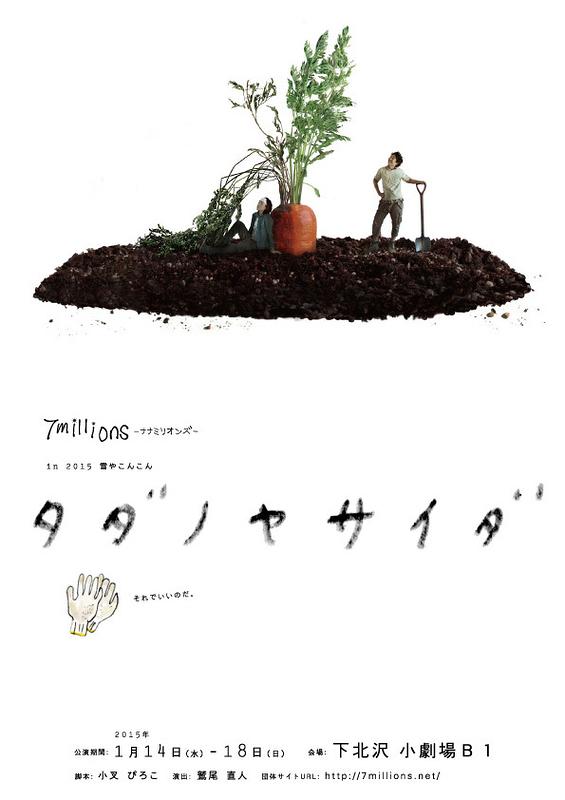 『タダノヤサイダ』