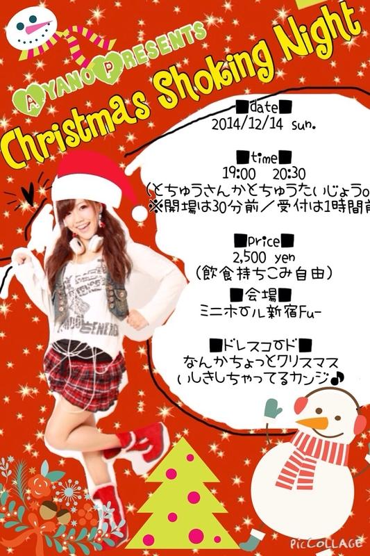 Christmas Shocking Night☆