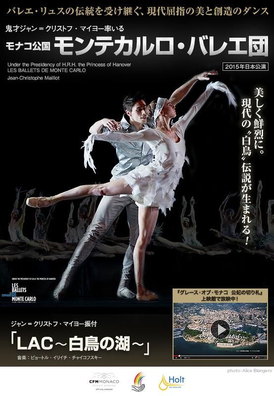 モナコ公国 モンテカルロ・バレエ団「LAC~白鳥の湖~」