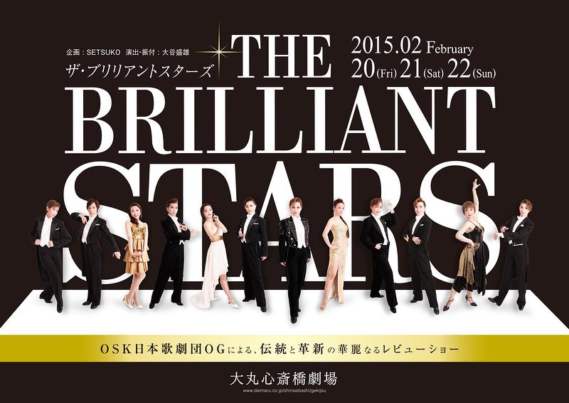 The Briliant Stars
