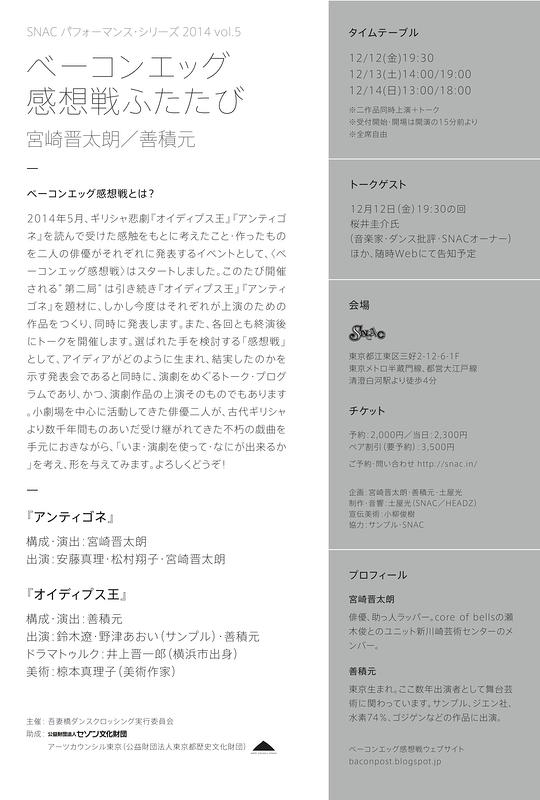 「ベーコンエッグ感想戦ふたたび」宮崎晋太朗/善積元