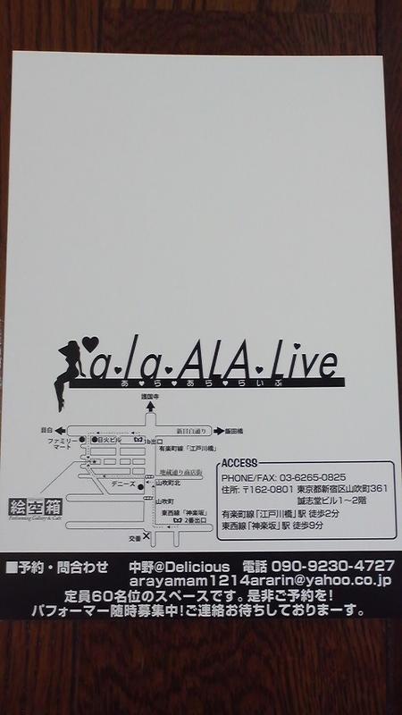 第40回「a・la・ALA・Live」