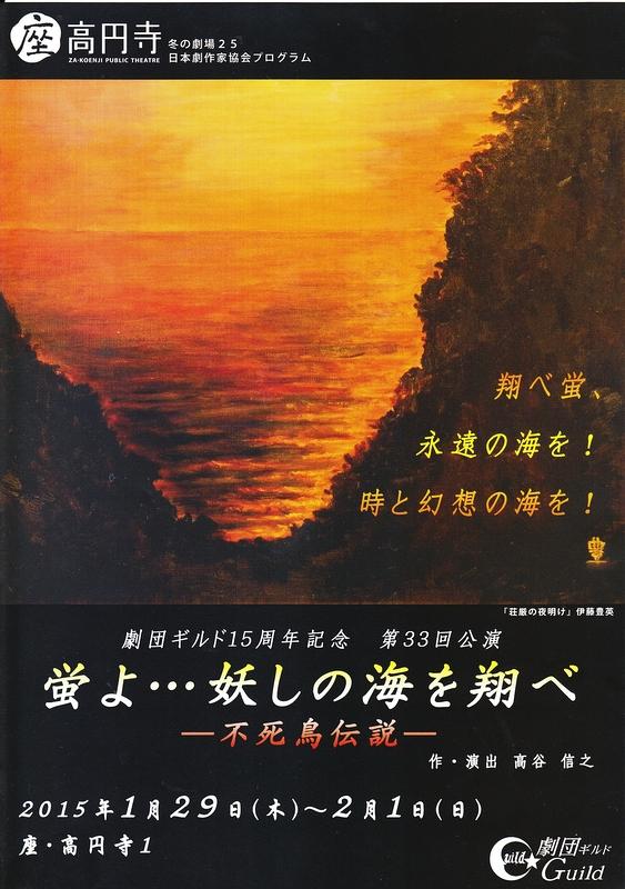 「蛍よ……妖しの海を翔べ」