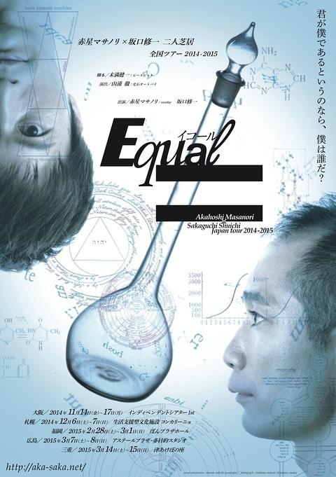Equal-イコール-
