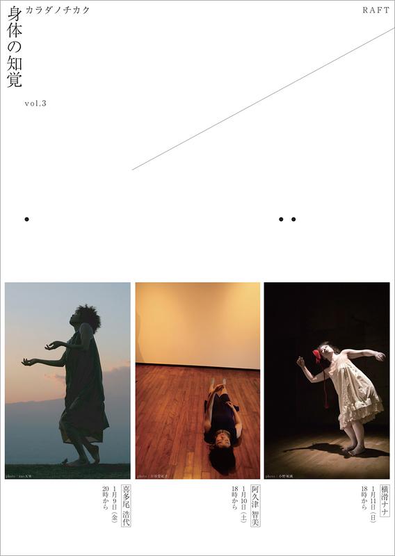 身体の知覚 vol.3