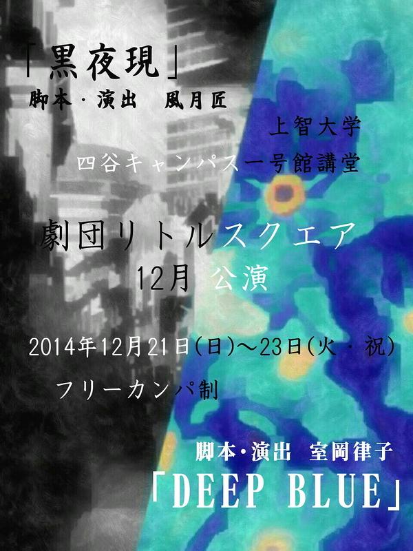 『黒夜現』 『DEEP BLUE』