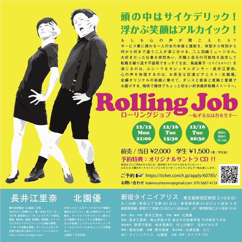 Rolling Job