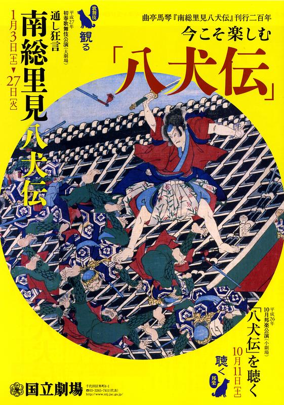 初春歌舞伎公演「通し狂言 南総里見八犬伝(なんそうさとみはっけんでん)」