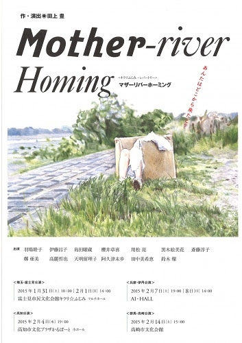 Mother-river Homing