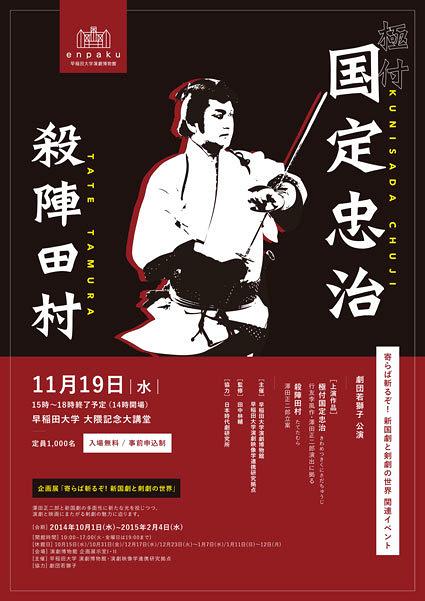 劇団若獅子公演『極付国定忠治』『殺陣田村』
