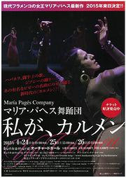 マリア・パヘス舞踊団「Yo, Carmen -私が、カルメン-」