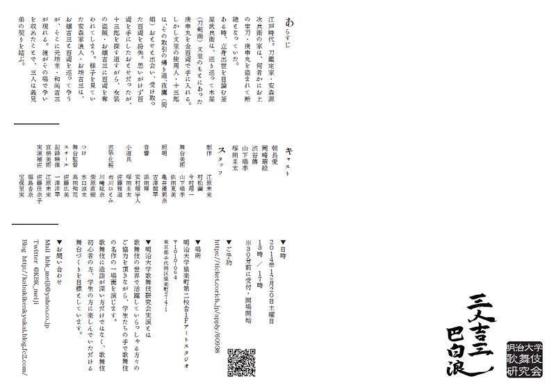 「三人吉三巴白浪」より「大川端庚申塚の場」