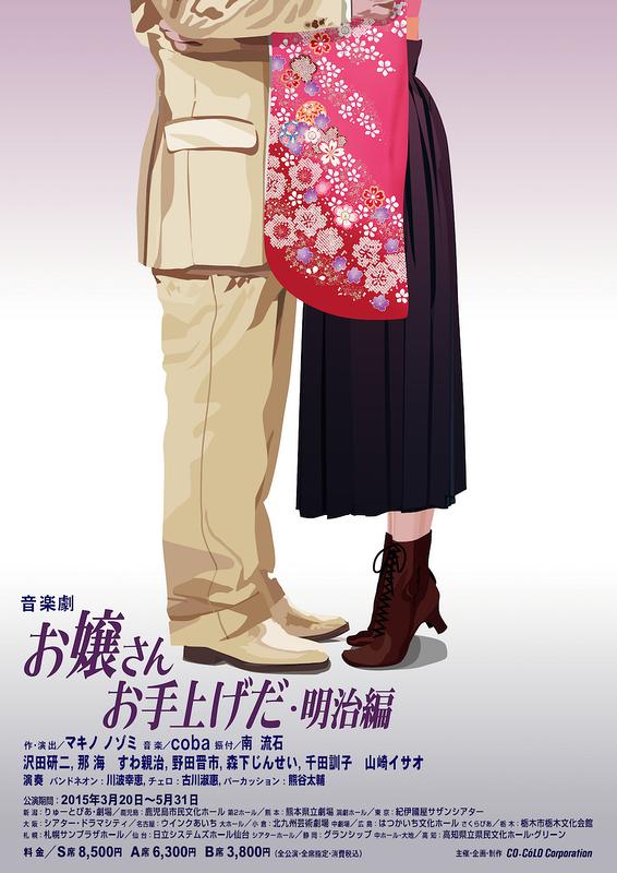 音楽劇「お嬢さんお手上げだ・明治編」