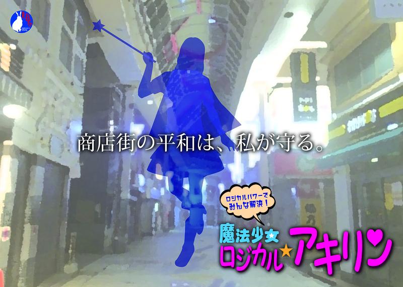 魔法少女ロジカル☆アキリン