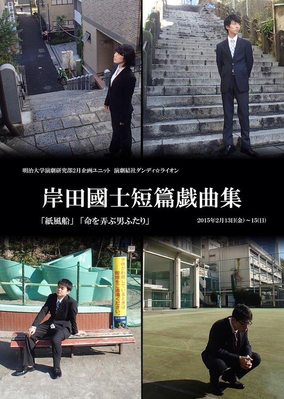 岸田國士短篇戯曲集