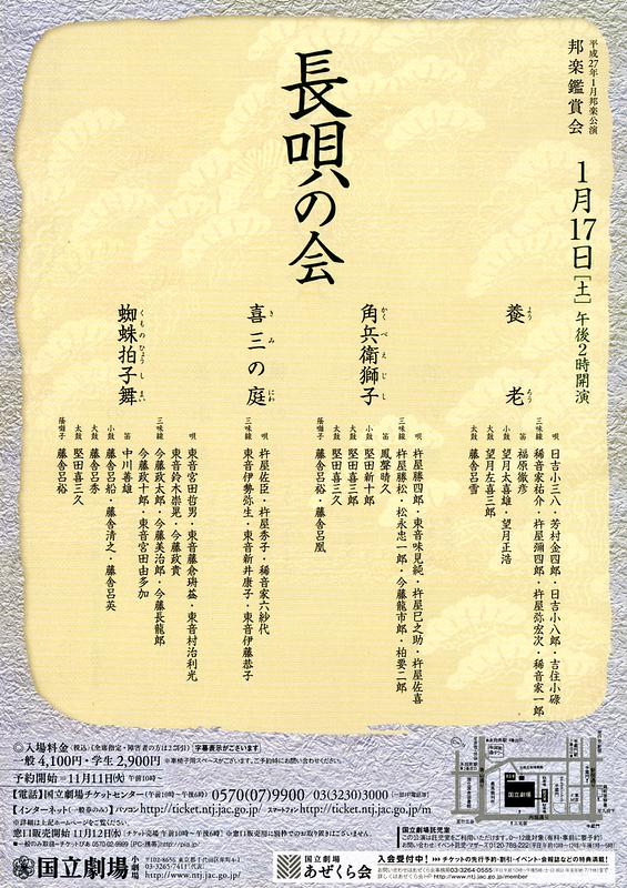 1月邦楽公演「邦楽鑑賞会-長唄の会-」
