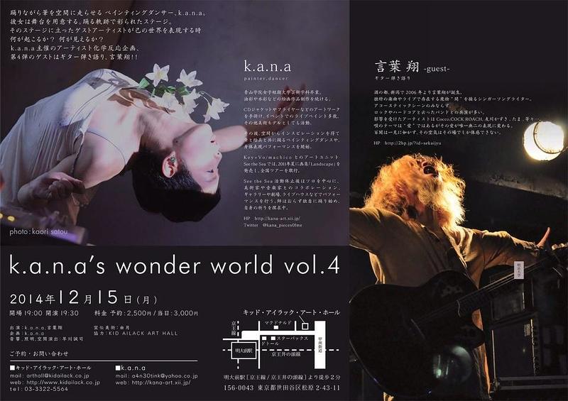 k.a.n.a's wonder world vol.4