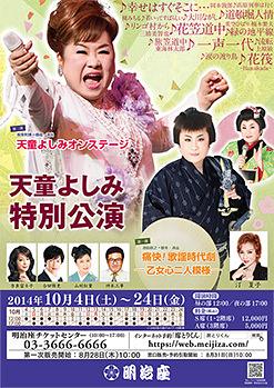 天童よしみ特別公演