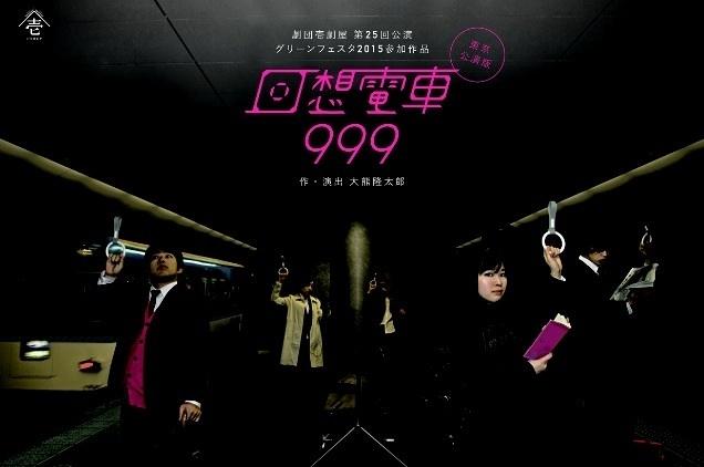 回想電車999【ご来場ありがとうございました!次回公演は四月!】