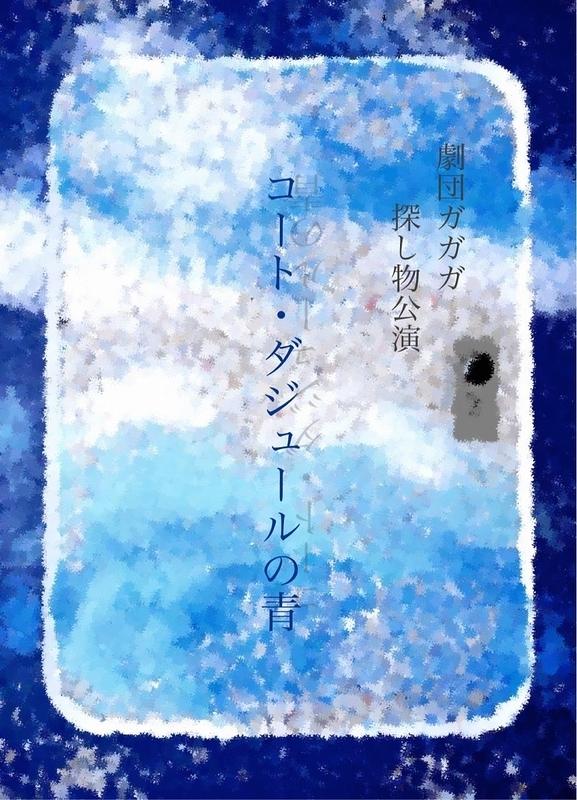 コート・ダジュールの青