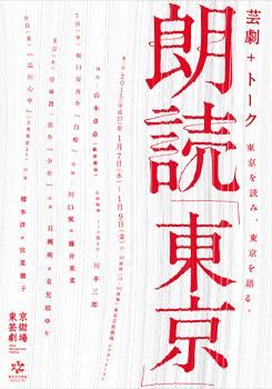 朗読『東京』(第三回)