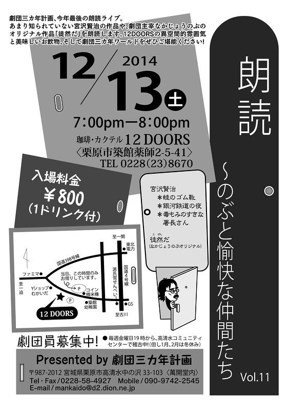 朗読 ~のぶと愉快な仲間たち~ vol.11