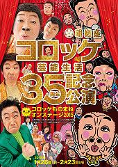 コロッケ芸能生活35周年記念公演
